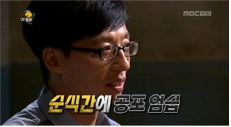 출처: 무한도전(MBC) 방송캡쳐