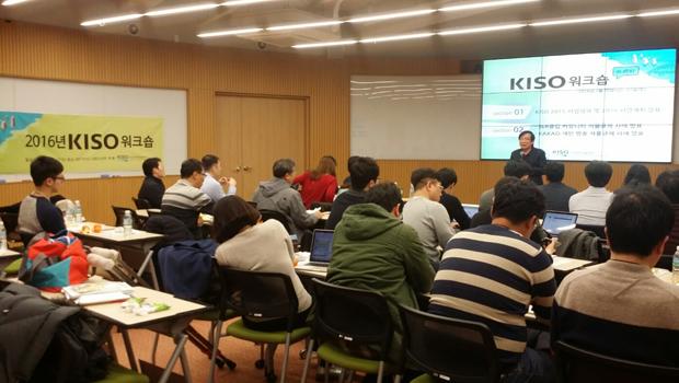 2016년 KISO 워크숍 개최