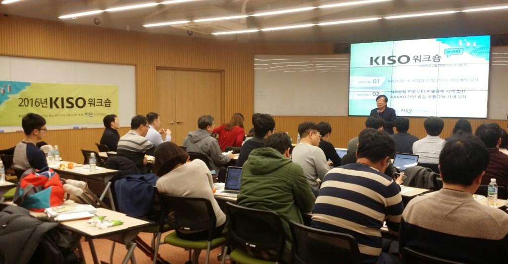 2016년 KISO 워크숍