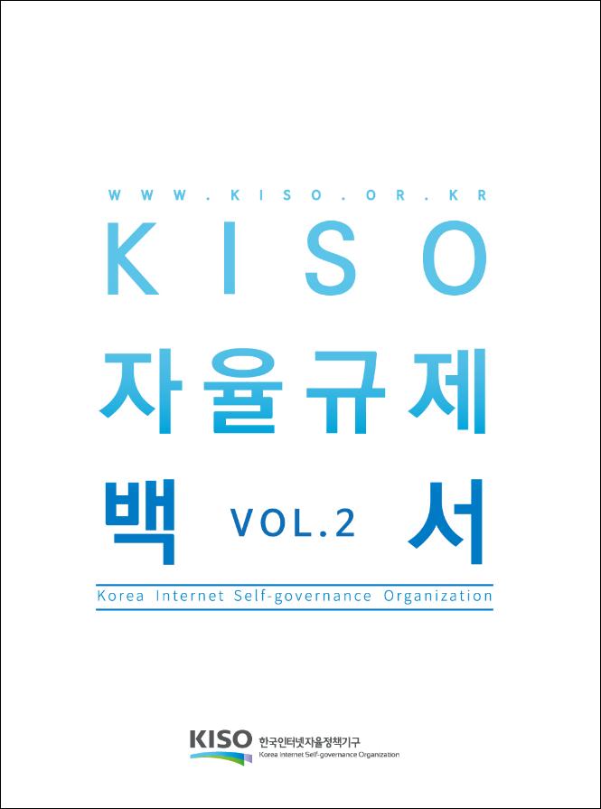 KISO 자율규제 백서 Vol.2