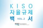 'KISO 자율규제 백서 Vol.2' 발간