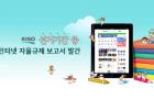 KISO, 선거기간 중 인터넷 자율규제 보고서 발간