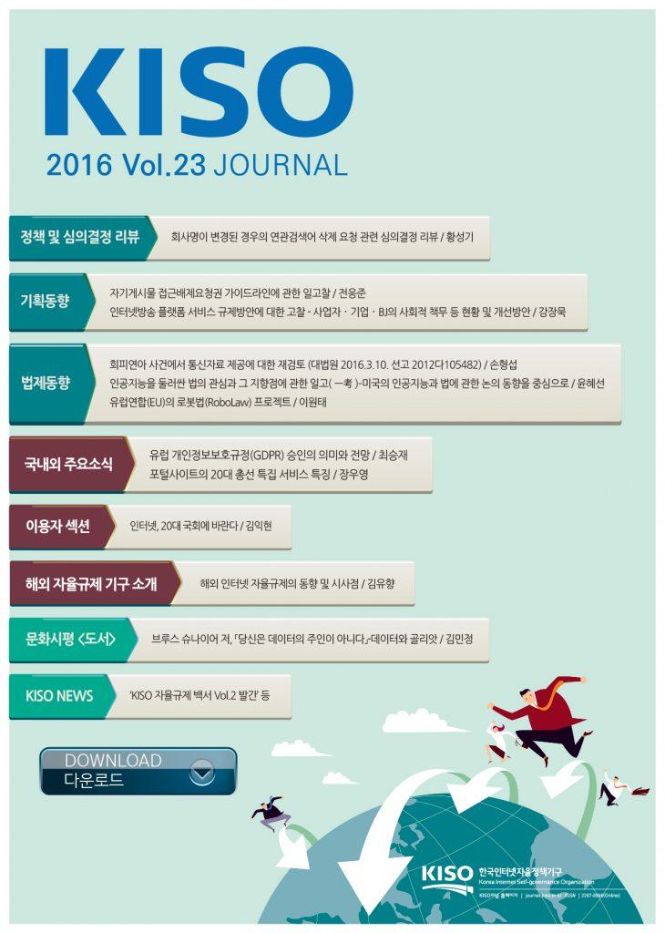 KISO저널 Vol.23 통합본
