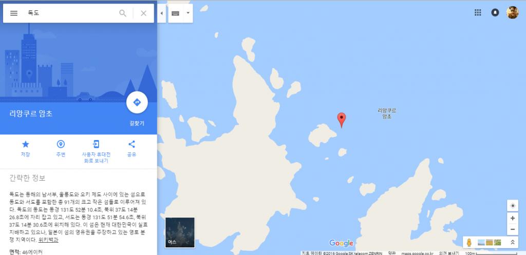 구글맵 독도 표기