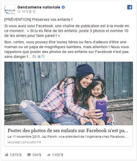 프랑스 헌병대의 페이스북 게시물
