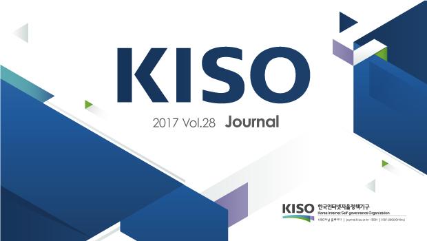 KISO저널 제28호 통합본 다운로드