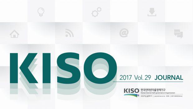 KISO저널 제29호 통합본 다운로드
