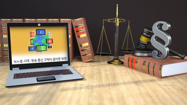 '뉴노멀 시대', 방송 통신 규제의 올바른 방향
