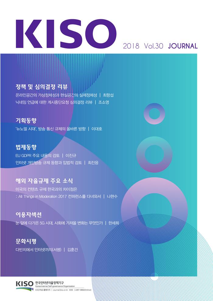 2017 KISO_28호 저널_모음0928