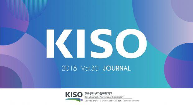 KISO 저널 제30호 통합본 다운로드