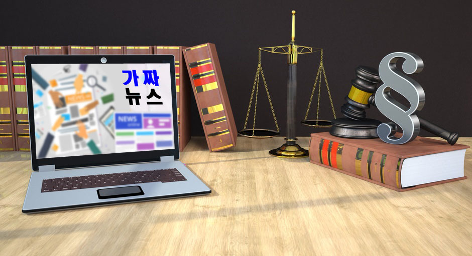 Notebook with law books, beam balance, gavel and paragraph. 3d illustration.