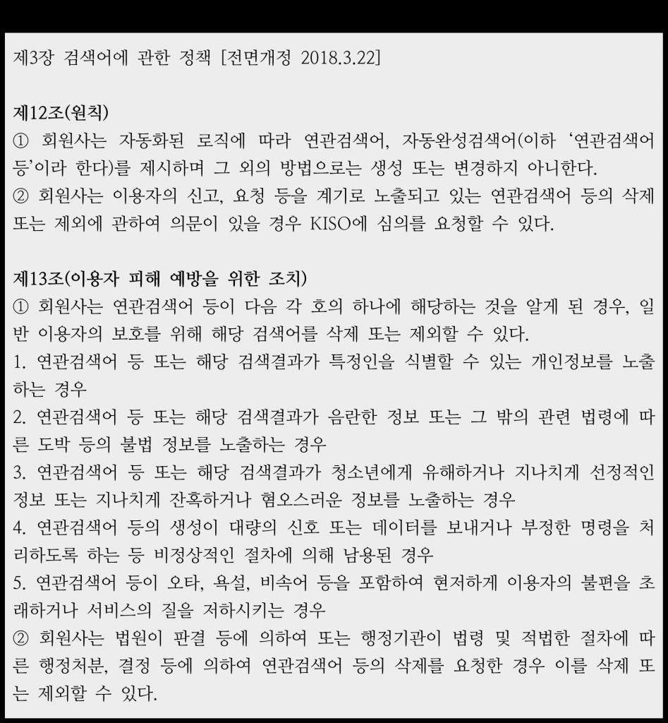 연관검색어 규정_Part1 사본