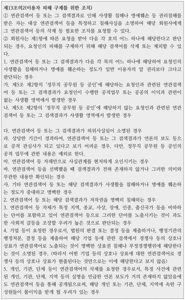 연관검색어 규정_Part2 사본