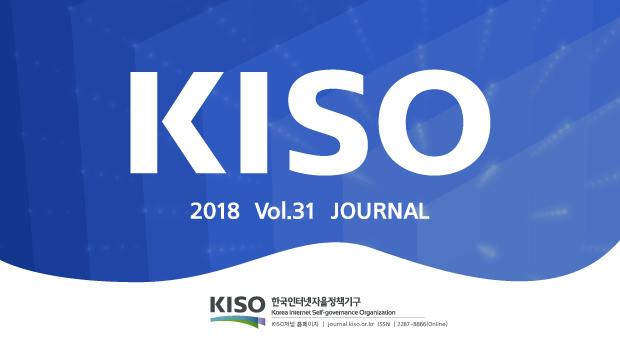 KISO 저널 제31호 통합본 다운로드