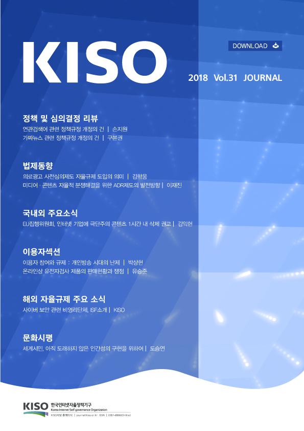 KISO_31호 저널 표지
