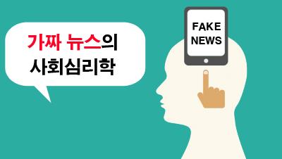 가짜뉴스의 심리학