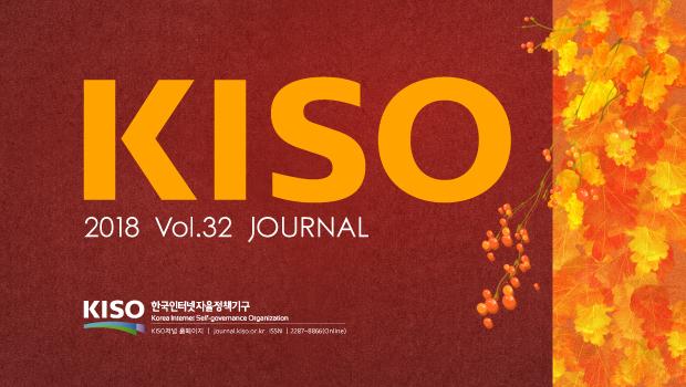 KISO 저널 제32호 통합본 다운로드