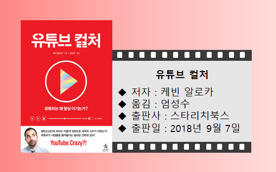 [문화시평] 유튜브 컬처