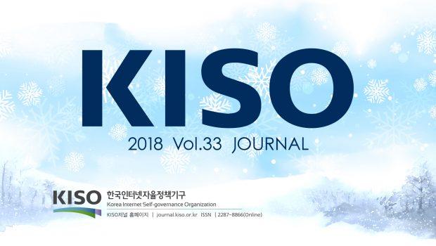 KISO 저널 제33호 통합본 다운로드