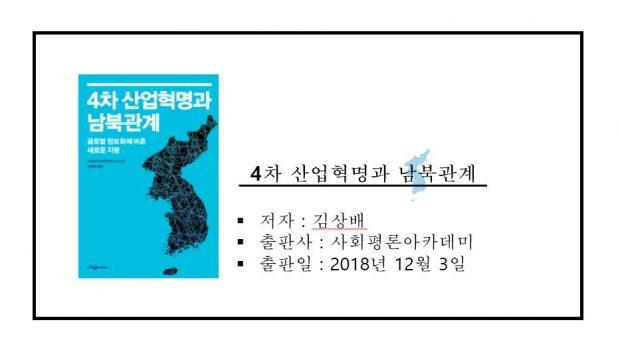 [문화시평] 4차 산업혁명과 남북관계