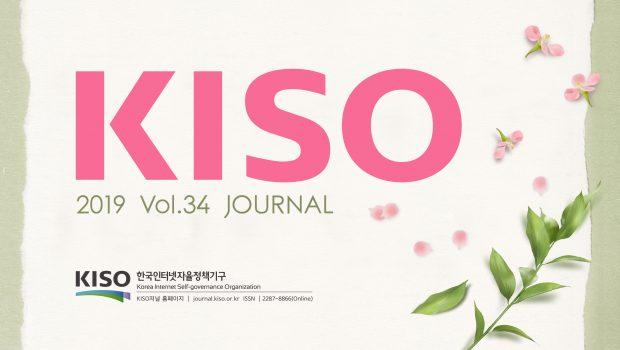 KISO 저널 제34호 통합본 다운로드