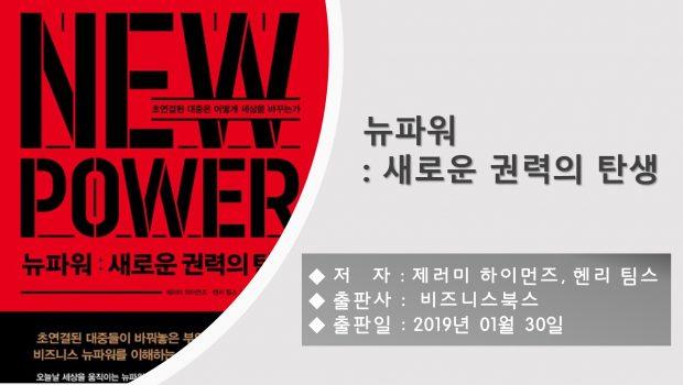 연결사회, 신권력 주인으로서의 초대