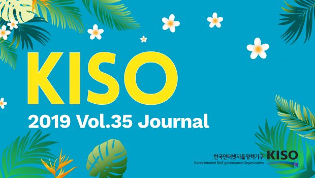 KISO저널 제35호 통합본 다운로드