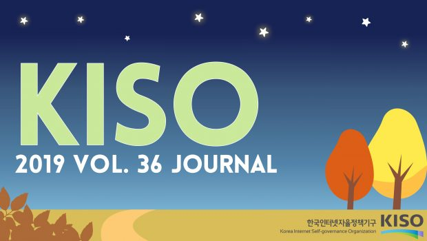 KISO저널 제36호 통합본 다운로드