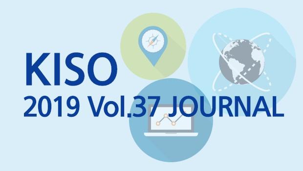KISO저널 제37호 통합본 다운로드