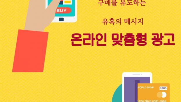 구매를 유도하는 유혹의 메시지, 온라인 맞춤형 광고