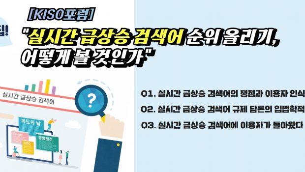 [특집-2] 실시간 급상승 검색어 규제 담론의 입법학적 검토