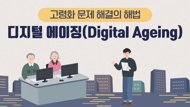 고령화 문제 해결의 해법, 디지털 에이징(Digital Ageing)