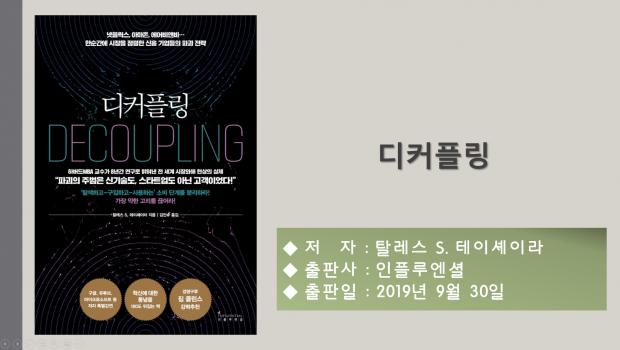 '고객이 기존 비즈니스를 파괴한다' – '디커플링' 서평