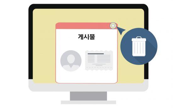 공직 후보자 아들 게시물 삭제 요청 심의결정에 대한 리뷰