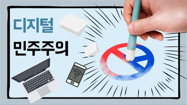 국내 디지털 민주주의 현주소와 개선 방향