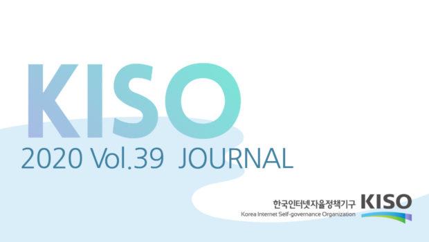 KISO저널 제39호 통합본 다운로드