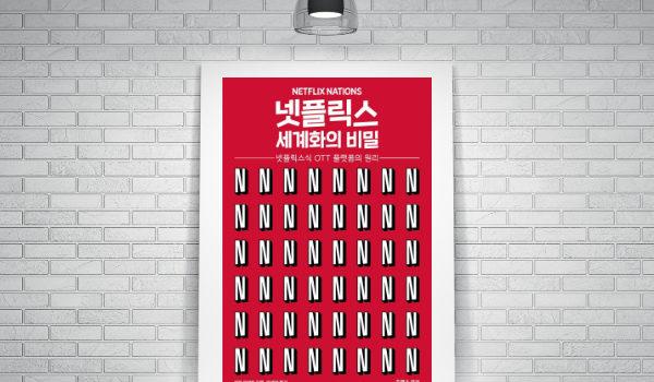 [문화시평] 넷플릭스 세계화의 비밀