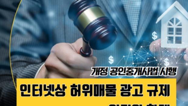 인터넷상 부동산 허위매물 광고 규제 의미와 한계