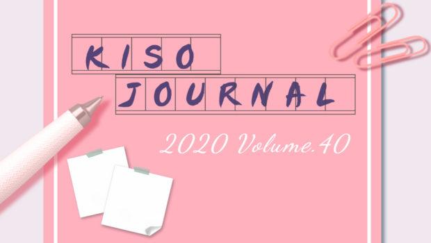 KISO저널 제40호 통합본 다운로드