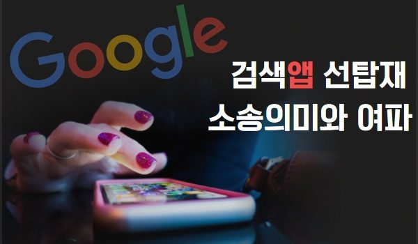 '검색 앱 선탑재' 소송의 의미와 여파