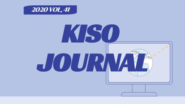 KISO저널 제41호 통합본 다운로드