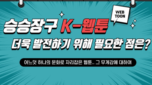 승승장구 K-웹툰, 더욱 발전하기 위해 필요한 점은?