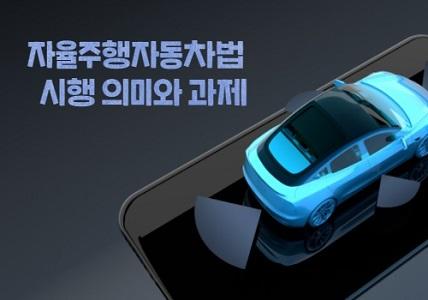 자율주행자동차법 시행의 의미와 향후 과제