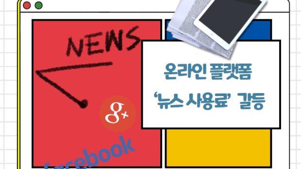 온라인 플랫폼 '뉴스 사용료' 글로벌 곳곳 갈등