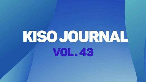 KISO저널 제43호 통합본 다운로드
