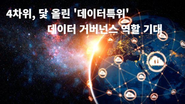 4차위, 닻 올린 '데이터특위'… 데이터 거버넌스 역할 기대