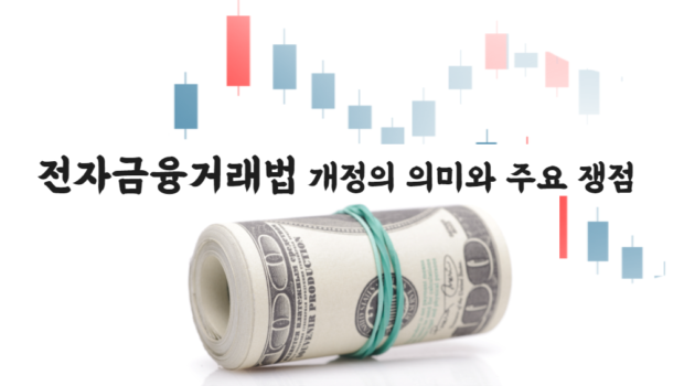 전자금융거래법 개정의 의미와 주요 쟁점