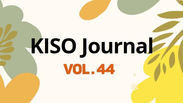 KISO저널 제44호 통합본 다운로드
